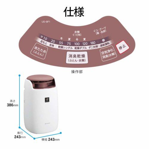 乾燥機 仕様とサイズ