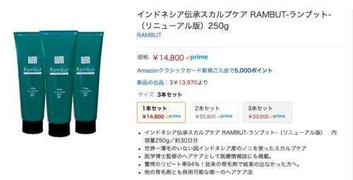 ランブット Amazon