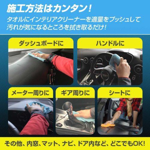 【CarZootプロ仕様 インテリアクリーナー】施工方法
