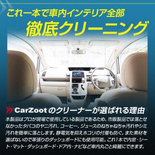 【CarZootプロ仕様 インテリアクリーナー】車内インテリア全部