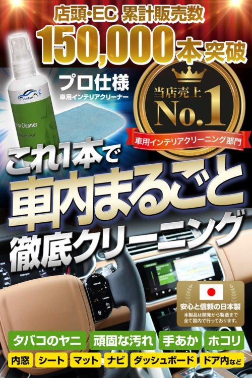 【CarZootプロ仕様 インテリアクリーナー】車内丸ごとキレイ