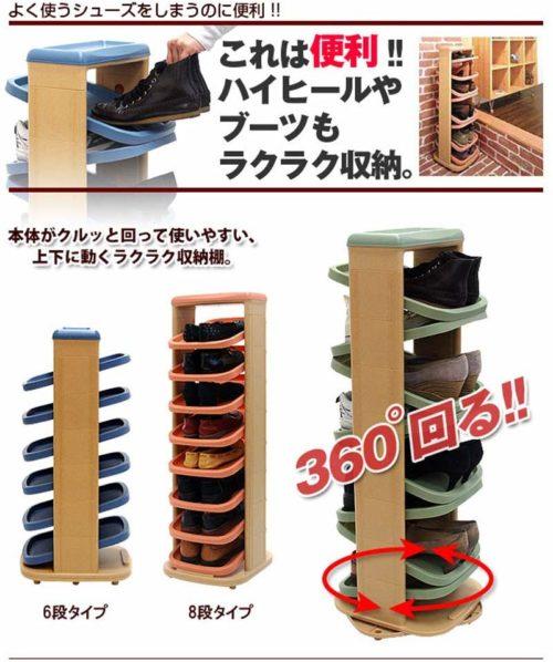 ぼん家具シューズラックデザイン2