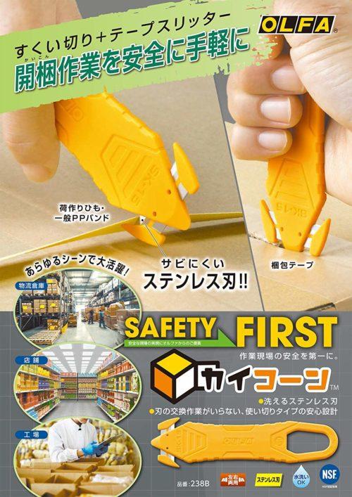 オルファ(OLFA) 開梱用カッター カイコーン開梱作業