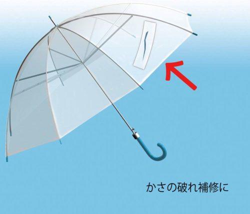 コニシ 強力補修テープ傘の補修