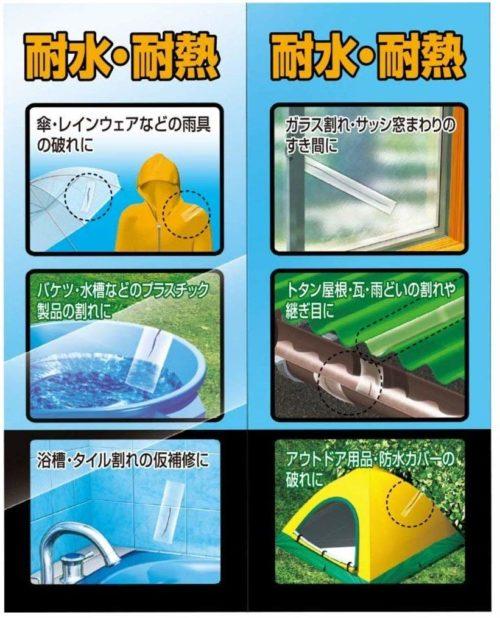 コニシ 強力補修テープ耐水耐熱