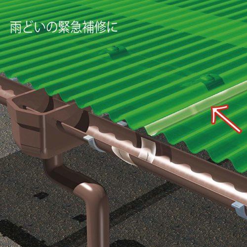 コニシ 強力補修テープ雨樋の補修
