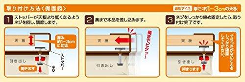 スライド収納BOX 取り付け方法