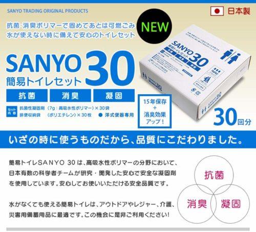 簡易トイレ SANYO30(30回分)説明1