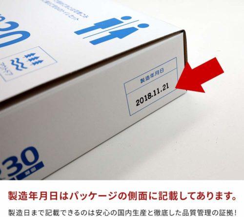 簡易トイレ SANYO30(30回分)説明4