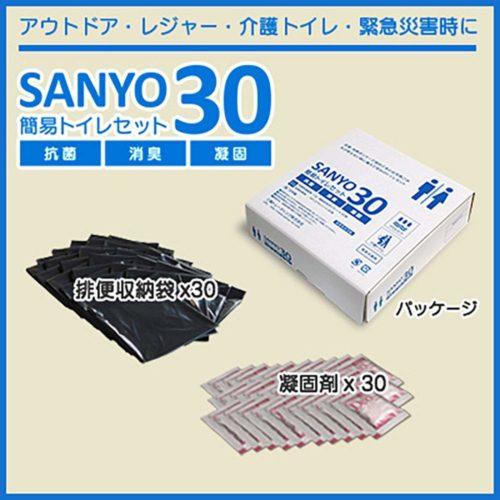 簡易トイレ SANYO30(30回分)説明6