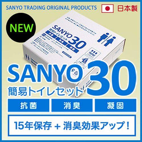 簡易トイレ SANYO30(30回分)説明7