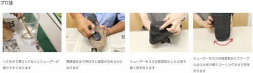 [Shoe Goo] 靴補修剤 シューグー プロ技