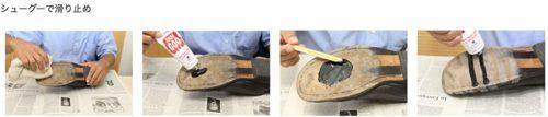 [Shoe Goo] 靴補修剤 シューグー 滑り止め